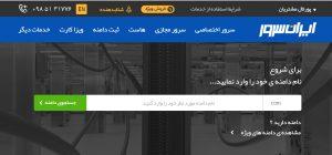 هاست ایران سرور