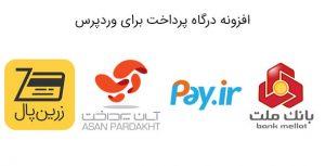 گرفتن درگاه پرداخت آنلاین برای سایت