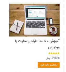 آموزش تصویری وردپرس فارسی